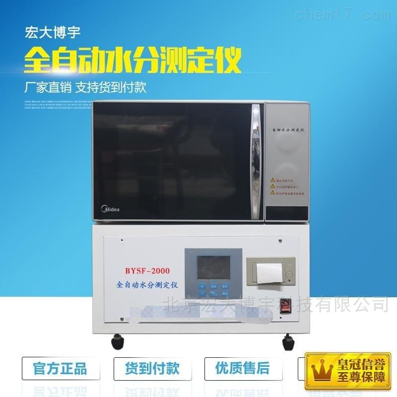 BYSF-2000全自动水分测定仪
