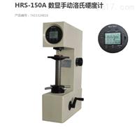 華銀HRS-150A 數顯手動洛氏硬度計