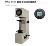华银HRS-150A 数显手动洛氏硬度计
