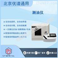 全自动紫外分光测油仪UPW-OIL1000UV型