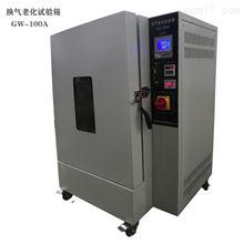 旋转换气老化高温烘箱GW-100A 100升烘箱