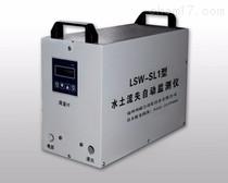 水土流失自動監測儀