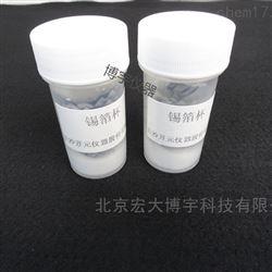 长沙开元碳氢元素分析仪锡箔杯5E-CHN2200