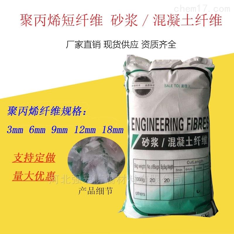 聚丙烯抗裂纤维现货供应3mm18mm