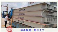 荆门40吨地磅厂家--真实价格