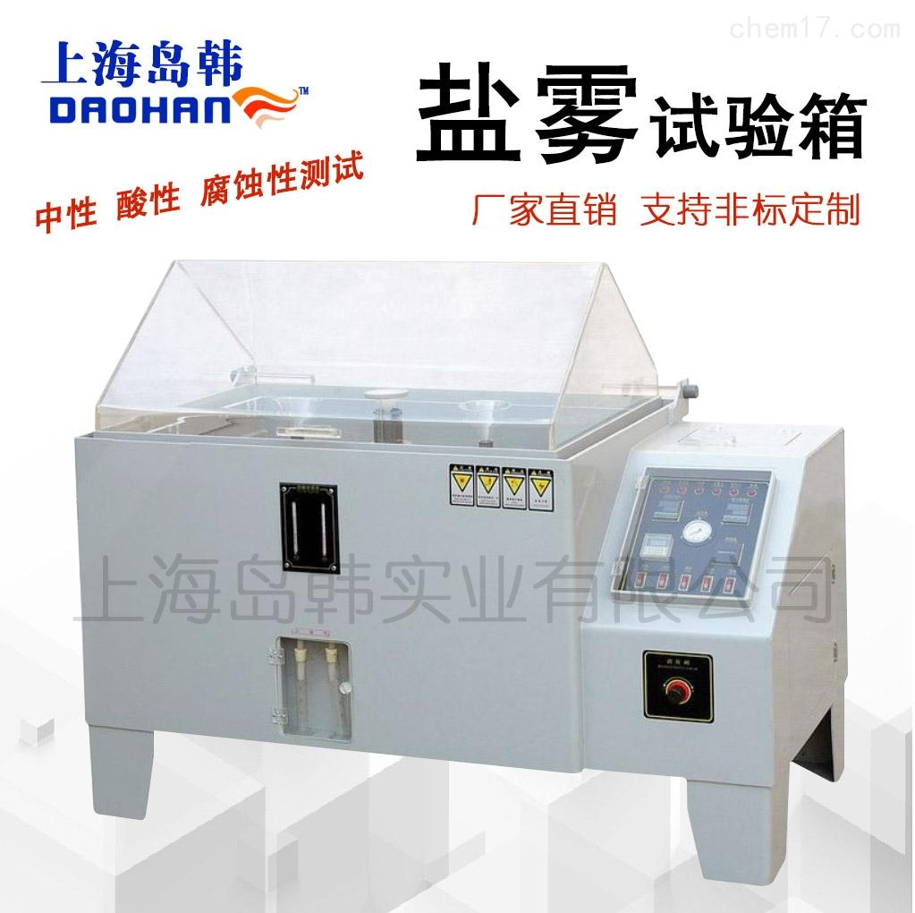 可程式盐雾试验箱 BX-120B 盐雾腐蚀试验箱