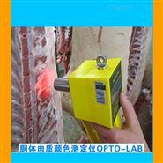胴體肉質顏色測定儀OPTO-LAB