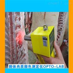 胴体肉质颜色测定仪OPTO-LAB