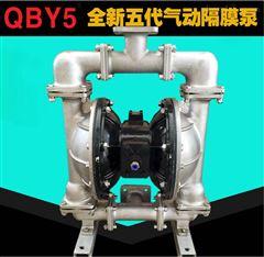 QBY5-50P型不锈钢气动隔膜泵 化工气动泵