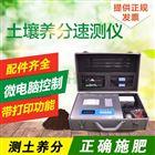 土壤养分速测仪 测土施肥仪