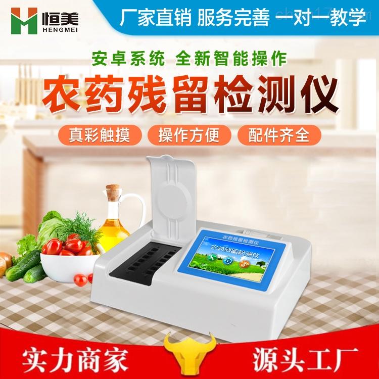 农残检测仪器 快速农药残留检测