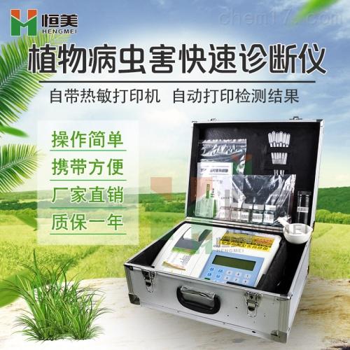 HM-ZWB农作物病害检测仪 植物病虫害诊断仪