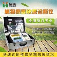 植物病害快速诊断仪厂家低价供应HM-ZWB