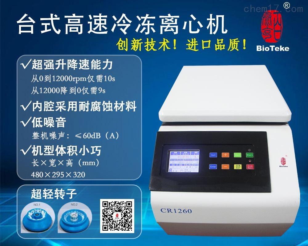 台式高速冷冻离心机(试用)