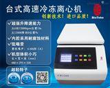 臺式高速冷凍離心機(試用)