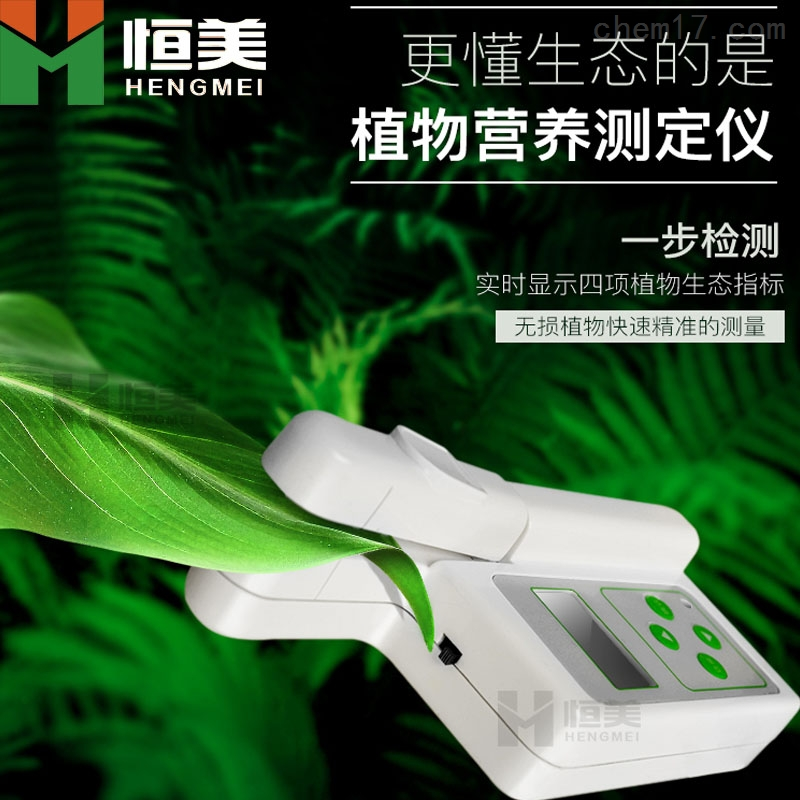 叶绿素测定仪,叶绿,素含量测,定仪品牌