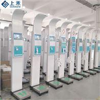 SH-500A郑州上禾金沙澳门官网下载app身高体重测量仪