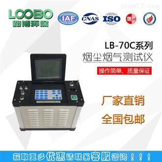 路博自产7030汽油运输油气回收检测仪