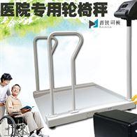 医院透析电子秤/300kg/1.0*1.0m轮椅秤