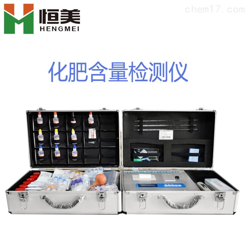恒美化肥质量检测仪