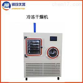 LGJ-50FG压盖型台式冷冻干燥机