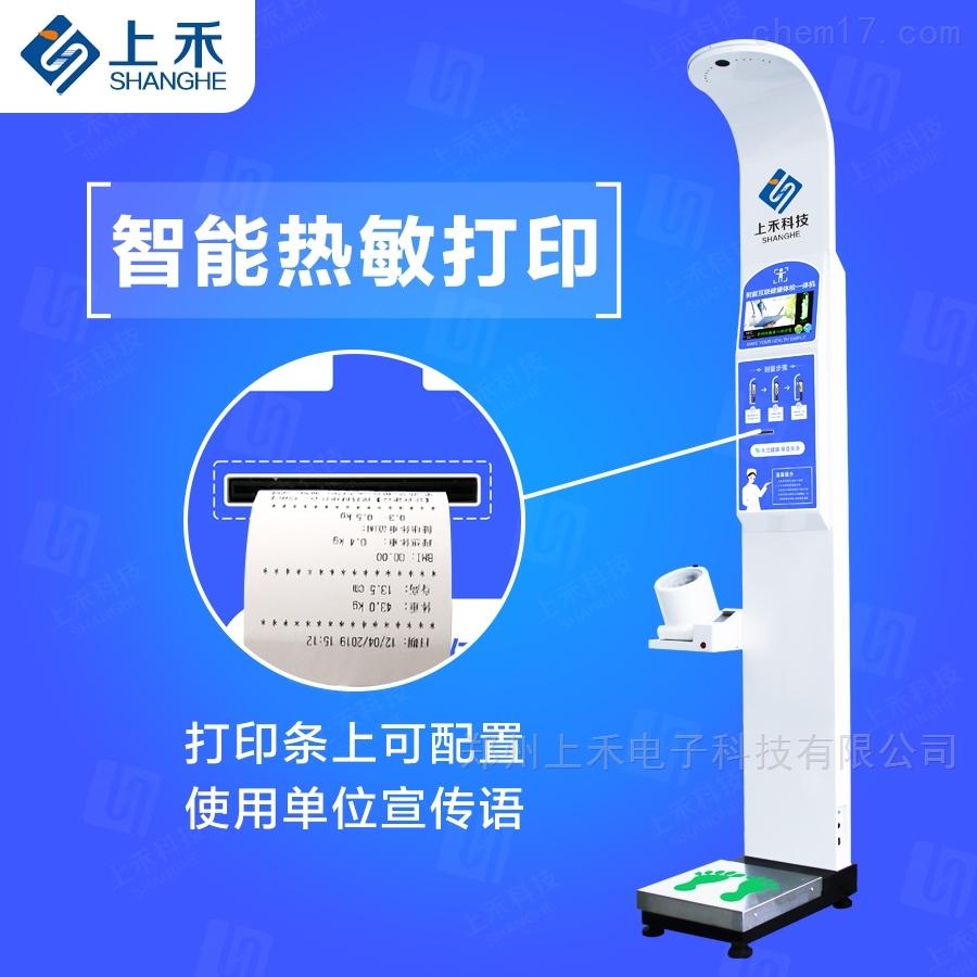 电子智能体重秤澳门新葡新京官方网站 郑州上禾测量仪