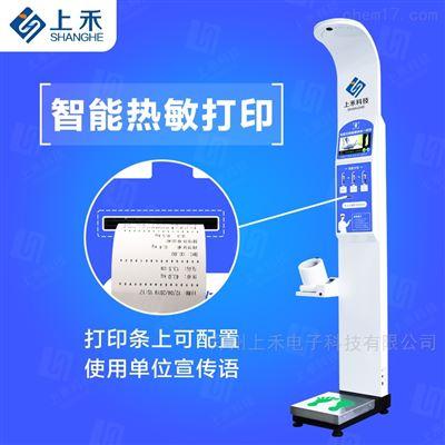 SH-900G电子智能体重秤医用 郑州上禾测量仪