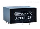 PowerGood60W电源模块AC-DC中国一级代理