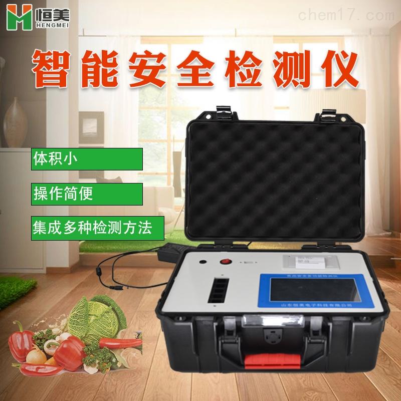 食品安全检测系统
