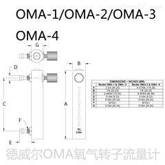 OMA-1|OMA-2|OMA-3 |OMA-4DWYER德威尔OMA氧气转子流量计