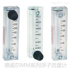 MMA/MMB/MMC/MMFdwyer德威尔医疗设备气体/液体浮子流量计