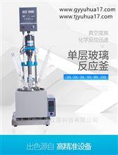 天津予华1L/2L/3L/5L单层高硼硅玻璃反应釜