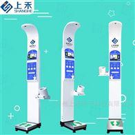 SH-800A无接触式金沙澳门官网下载app身高体重血压脉搏测量仪器