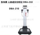 东华原人体成份分析仪DBA210