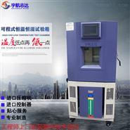高低溫實驗箱/藥品檢測恒溫恒溫廠家