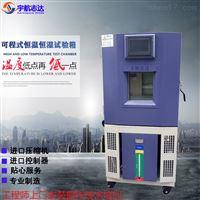 定制实验高低温试验箱厂家