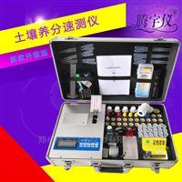 TY-01CTY-01C型土壤养分测试仪