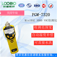 华瑞VOC气体检测仪PGM-7320也叫霍尼韦尔
