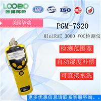 美国华瑞VOC气体检测仪7320