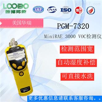 美国华瑞MiniRAE 3000 VOC检测仪 PGM-7320