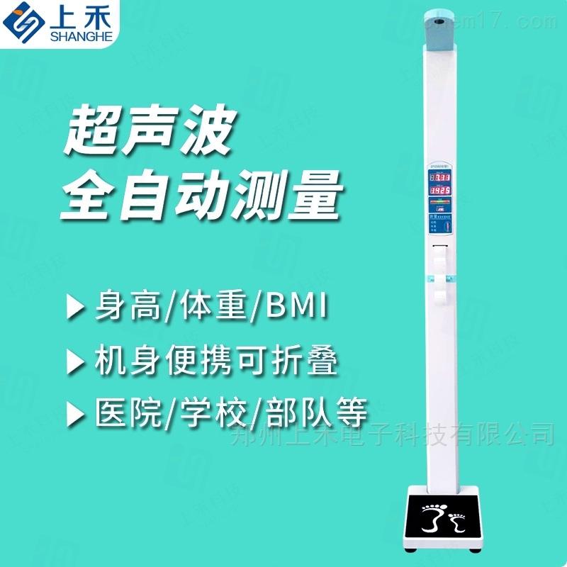 便携式体检机可折叠身高体重血压体检一体机