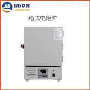 可编程箱式电阻炉  1200度箱式高温电炉