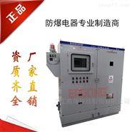 全自動DCS控制整體解決方案防爆正壓配電柜