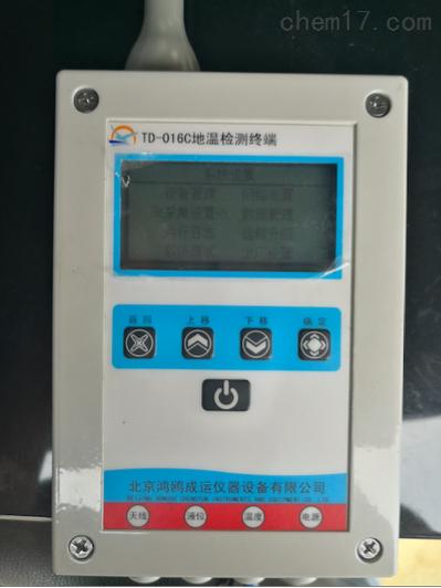 地热井/地下水水位监测系统