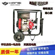 50口径2寸高压柴油机水泵果园喷灌机