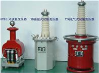 高压干式轻型试验变压器