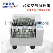 DH-100B 小容量摇床  台式恒温震荡培养箱