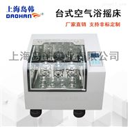 DH-100B台式恒温振荡器、震荡培养箱、摇床