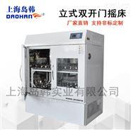 DH-1112F双层恒温振培养振荡箱 恒温振荡器 培养振荡器 培养摇床
