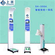 SH-500A便携式身高仪供应澳门新葡新京官方网站金沙澳门官网下载app身高体重秤